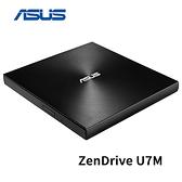 ASUS華碩 ZenDrive U7M (SDRW-08U7M-U) 超薄外接 DVD 燒錄機 黑色