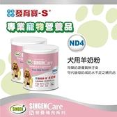 *KING WANG*台灣 發育寶Care系列《犬用羊奶粉ND4》200g