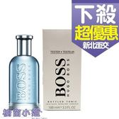 BOSS BOTTLED TONIC 勁藍 自信 清新 男性淡香水 100ml TESTE