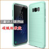 三星 Samsung Galaxy S8 Plus 手機殼 碳纖維 拉絲紋 S8+ 保護套 全包邊 軟殼 s8 plus 手機套 防摔 硅膠套