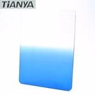 又敗家@Tianya相容Cokin高堅Z-Pro系統Z藍漸變減光鏡方型濾鏡漸變藍方形濾片藍漸層減光鏡Lee天涯100
