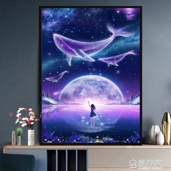鑽石畫2021新款滿鑽唯美星空卡通鯨魚兒童貼鑽十字繡女孩臥室小幅 ATF 極有家