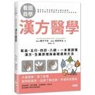 漢方醫學:氣血.五行.四診.八綱,一本書讀懂漢方.生藥原理與基礎運用方法【看圖自