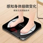體重計智能秤充電電子稱體重秤家用人體體質精準成人稱重測脂肪【滿一元免運】