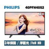 [專案]PHILIPS飛利浦 40吋FHD液晶顯示器+視訊盒40PFH4052
