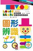 書立得-圖形辨識:「邏輯腦」幼兒經典全腦思維開發遊戲