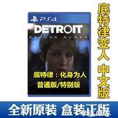 PS4游戲 底特律 變人 化身為人 成為人類 底特律 中文版  MKS摩可美家