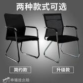 辦公椅職員會議椅學生宿舍弓形網椅麻將椅子特價電腦椅家用靠背椅 YXS辛瑞拉
