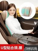 汽車頭枕護頸枕車內靠枕頸枕車載汽車枕頭腰靠套裝一對車載用品 歌莉婭