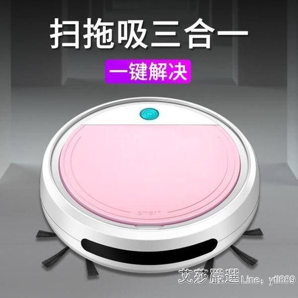 掃地機器人 智慧掃地機器人家用全自動三合一體機擦地拖地吸塵器小型懶人神器 【全館免運】