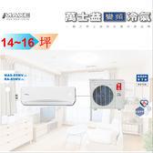 萬士益冷氣 《MAS-85MV/RA-85MV》14~16坪變頻冷暖一對一 能源效率1級*下單前先確認是否有貨