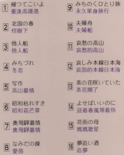 東洋輕音樂 15 三味線 二 CD(購潮8)