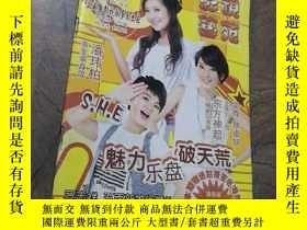 二手書博民逛書店影視藝苑2008年16期罕見SHE 汪東城Y403679