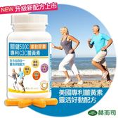 【赫而司】關健500C運動膠囊專利C3C薑黃素(90顆/罐)