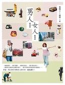 (二手書)男人的日本,女人的日本