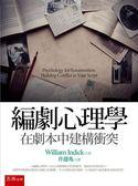 (二手書)編劇心理學:在劇本中建構衝突:2版