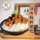 2020得獎-神級滷肉飯料理包(300g*5包/組) 【冷凍配送】