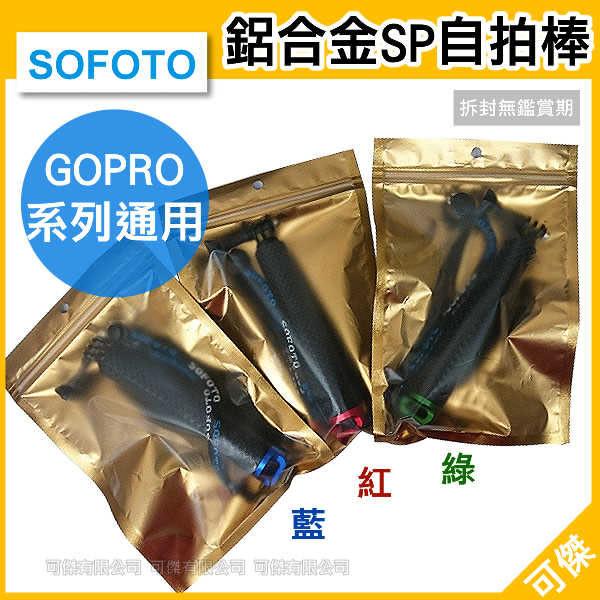 可傑 Gopro 專用配件 鋁合金SP自拍棒 自拍桿  副廠 可伸縮 防滑設計 堅固耐用 適用GOPRO系列