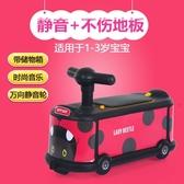 扭扭車帶音樂靜音萬向輪妞妞四輪玩具1-3歲溜溜車 韓國 完美