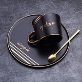 馬克杯 陶瓷咖啡杯歐式小奢華單個帶勺子帶碟優雅簡約杯子馬克杯北歐ins 快速出貨