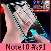 【萌萌噠】三星 Galaxy Note10 Note10+ 樂盾系列 推拉式無邊框保護殼 金屬+玻璃透明手機殼 手機套