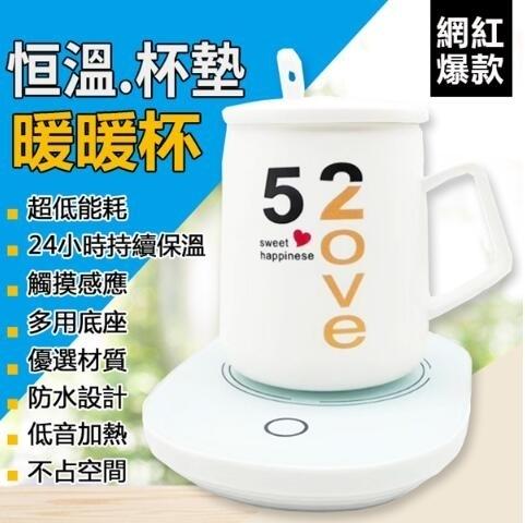 現貨 暖杯恒溫器暖杯墊牛奶辦公室保溫55度茶加熱底座110V 瑪麗蘇