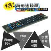 【九元生活百貨】AP-X 電視萬用遙控器 4合1遙控器 數位機上盒 第四台 DVD AUX