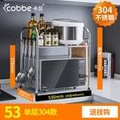 304不銹鋼廚房置物架微波爐架子2層 落地雙層收納用品調料烤箱架 降價兩天
