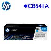 HP 125A/CB541A 原廠碳粉匣 藍