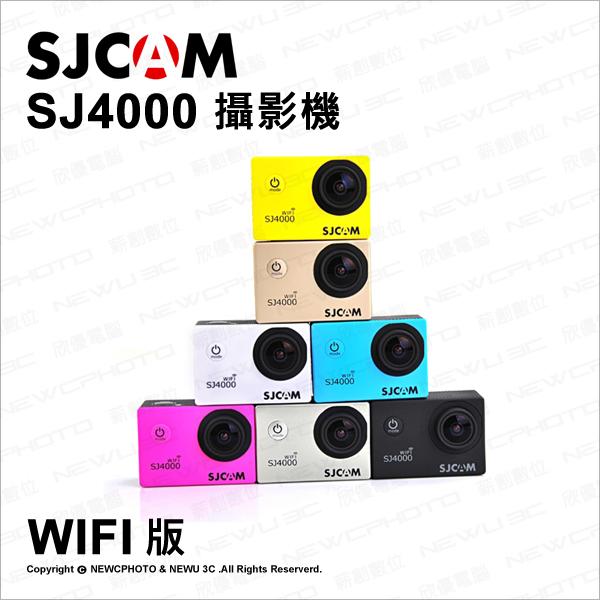 SJcam SJ4000 WIFI 運動攝影機 64G+24期免運 保證原廠 聯詠96650 2吋螢幕 全配版 薪創數位
