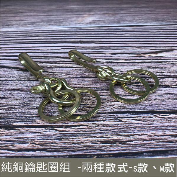 M款 純銅鑰匙圈組 皮包外掛鉤鑰匙鉤 鍊條鉤 手機鉤 皮帶鉤-兩種尺寸-不生鏽