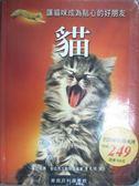 【書寶二手書T9/寵物_YHL】貓-讓貓咪成為貼心的好朋友_保羅.麥