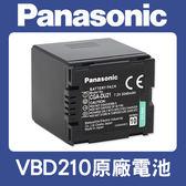 【完整盒裝】全新 VW-VBD210 原廠電池 國際 Panasonic DU21 VBD210 攝影機 電池