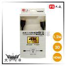 ◤大洋國際電子◢ PX大通 HDMI-1.2MS 高速乙太網HDMI線 1.2M 3D 4K 乙太網路