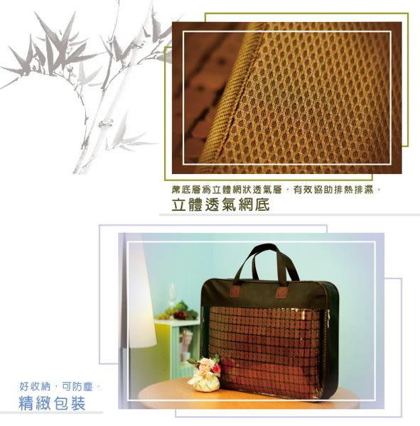 (單人)工藝編織麻將蓆/涼墊/竹蓆 MJ-001