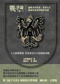 (二手書)戰爭論(卷一):論戰爭的性質、軍事天才、精神要素與軍隊的武德