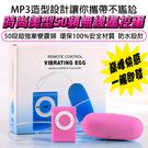 【愛愛雲端】時尚美型50頻遙控跳蛋 O600073 (藍) O600074 (粉)