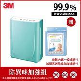 【3M專櫃]-超值寶寶專用型空氣清淨機(馬卡龍綠)/加贈除臭濾網1片限量10組