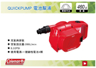 ||MyRack|| Coleman CM-21937 QUICKPUMP 電池幫浦 電池幫浦 充氣幫浦