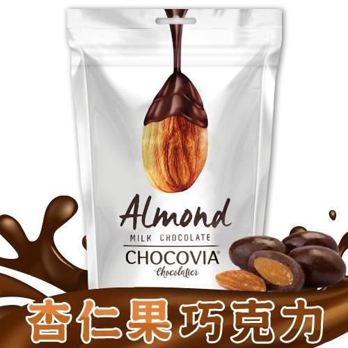 CHOCOVIA杏仁果巧克力120g 日華好物