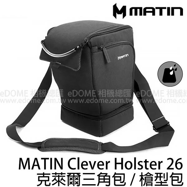 MATIN Clever Holster 26 克萊爾 三角包 槍型包 (24期0利率 免運 立福公司貨) 側背相機包 M-10050