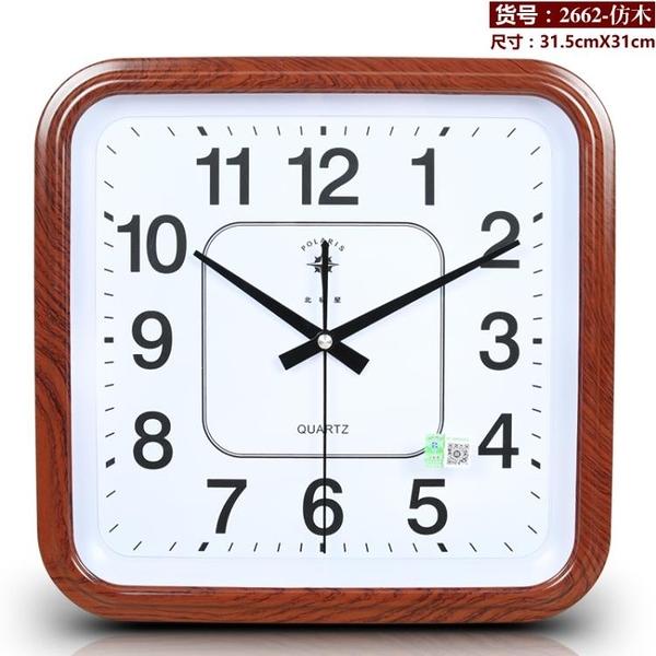 時鐘 北極星客廳掛鐘現代簡約鐘表時尚靜音石英鐘掛表正方形創意時鐘表 歐歐