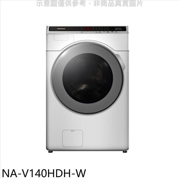 Panasonic國際牌【NA-V140HDH-W】14KG滾筒洗脫烘洗衣機 優質家電