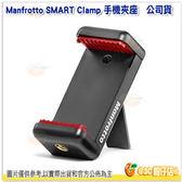 曼富圖 Manfrotto SMART Clamp 智慧型萬用手機夾 MCLAMP 公司貨 適用腳架 直播 自拍架 追劇