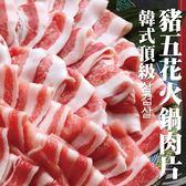 【海肉管家】霜降豬五花火鍋肉片X1包(每包150g±10%)