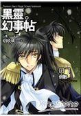 黑靈幻事帖(07)倒數