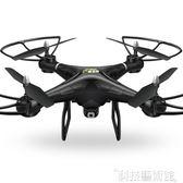 無人機高清專業 四軸飛行器戰斗航模型 遙控飛機直升玩具兒童DF 科技藝術館