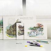 麥克筆專用本A4美術素描速寫漫畫涂色手繪畫畫本【奇趣小屋】