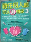 【書寶二手書T1/兩性關係_HIQ】跟任何人都可以聊得來3-學會愛的語言、追愛得愛_萊拉.朗德絲