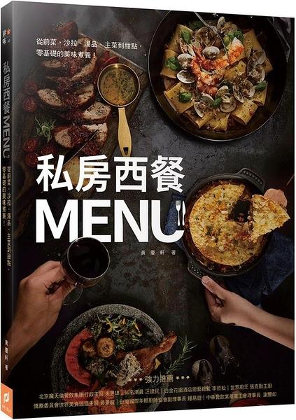 私房西餐MENU:從前菜、沙拉、湯品、主菜到甜點,零基礎的美味煮義!